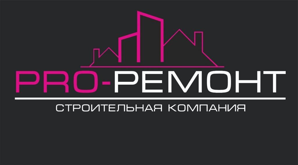 Строительная компания PRO-РЕМОНТ