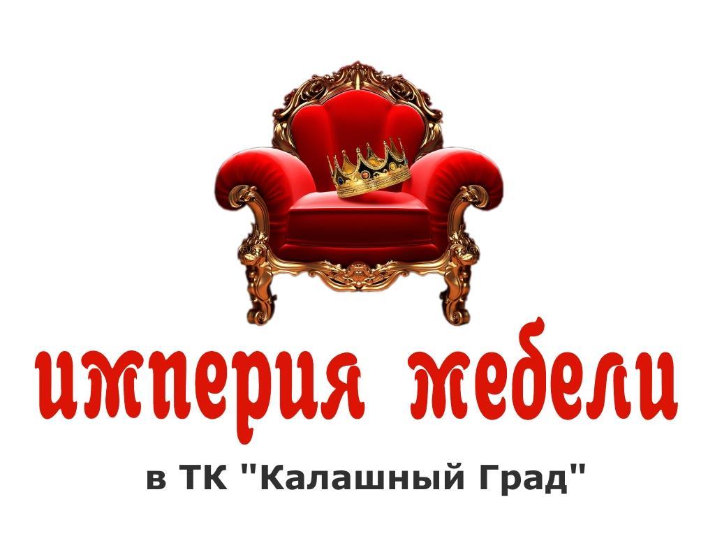Мебельный салон «Империя мебели»