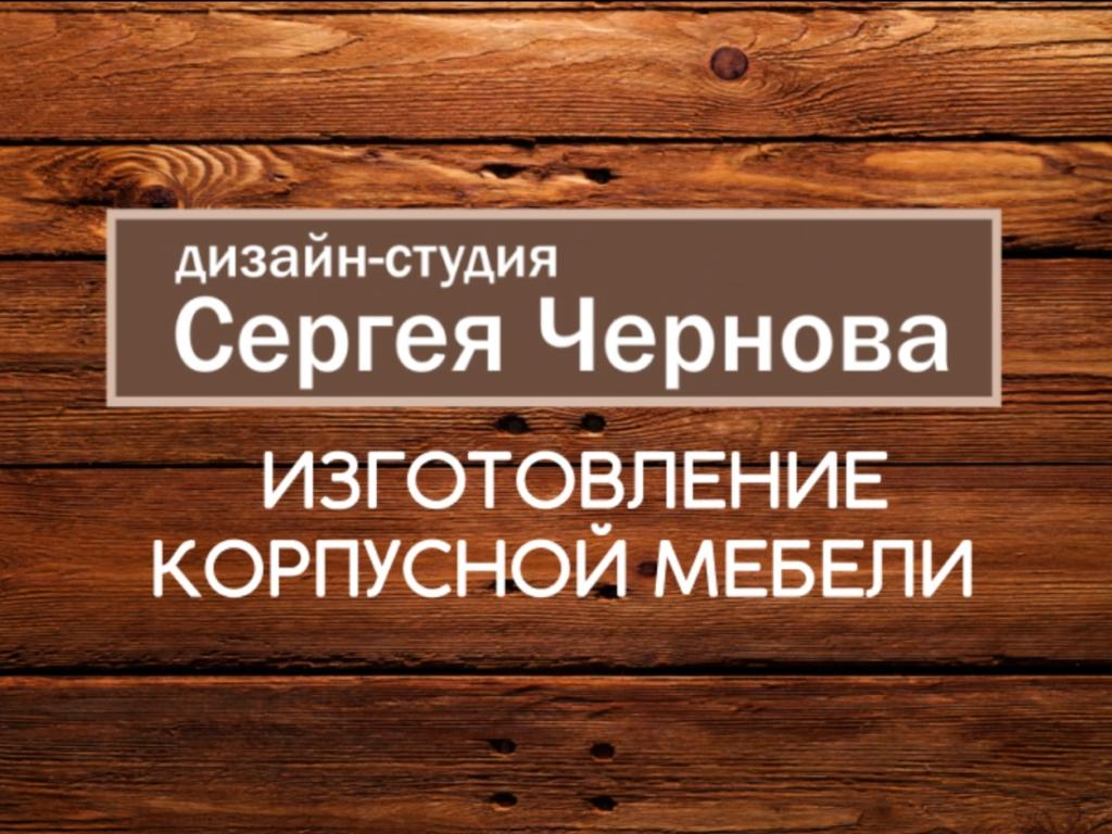 Дизайн-студия Сергея Чернова