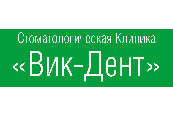 Стоматологическая клиника «Вик-Дент»