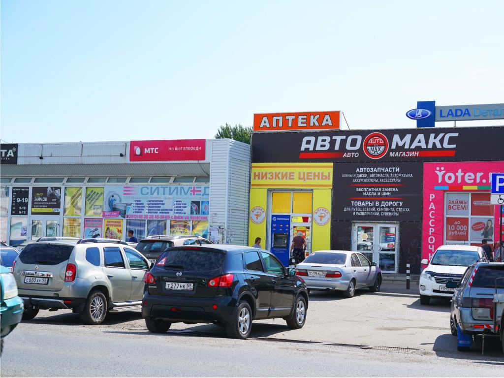 Компания «Авто-Макс»