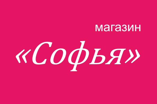 Магазин одежды «Софья»