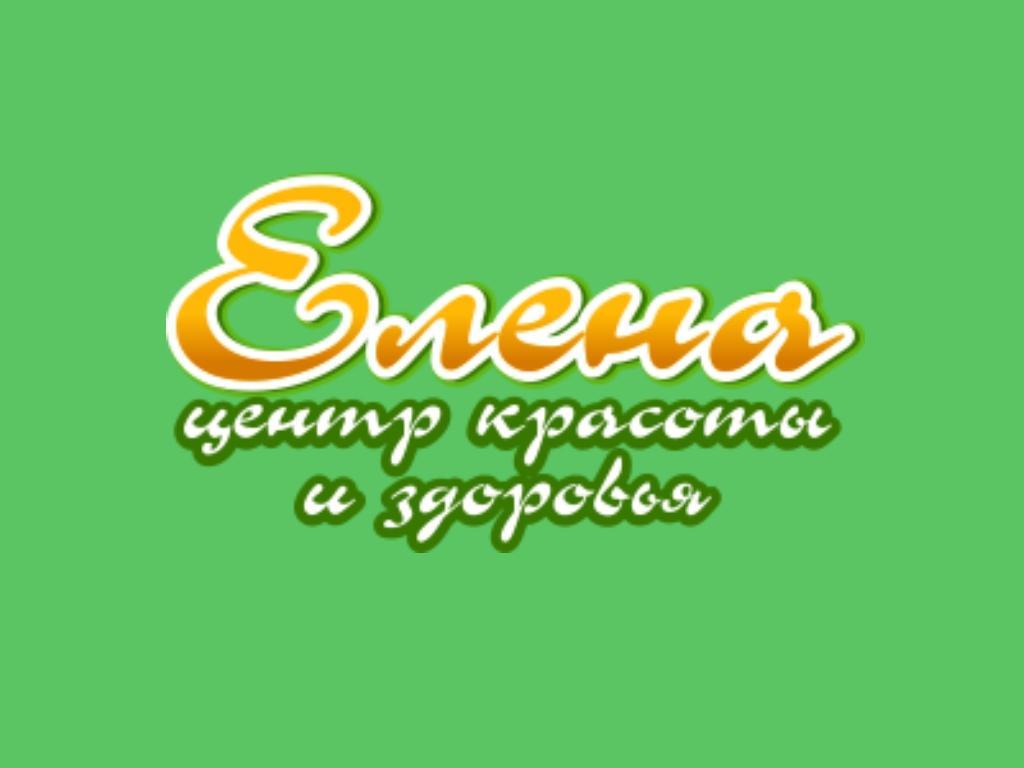 Центр красоты и здоровья «Елена»