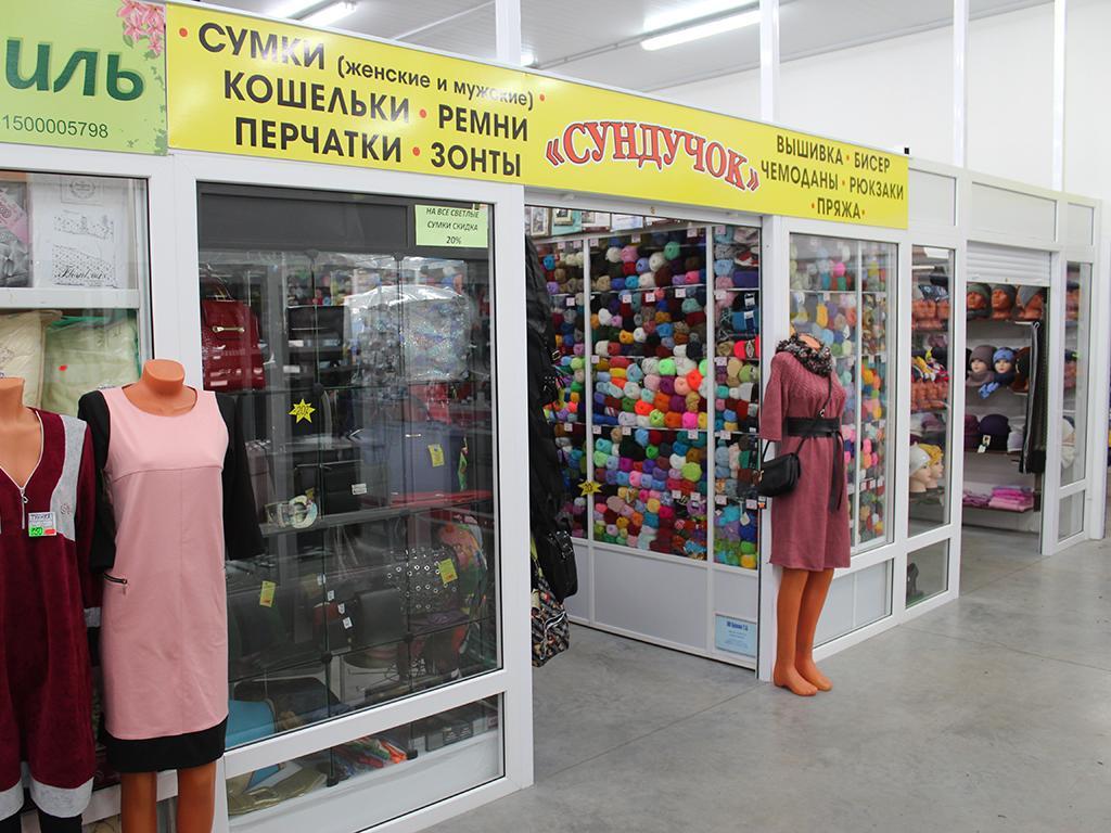 Магазин «Сундучок»