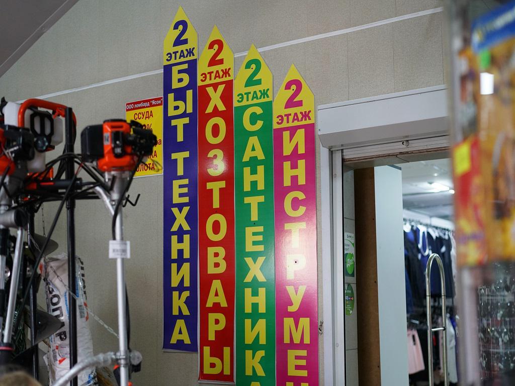 Магазин «Домострой»