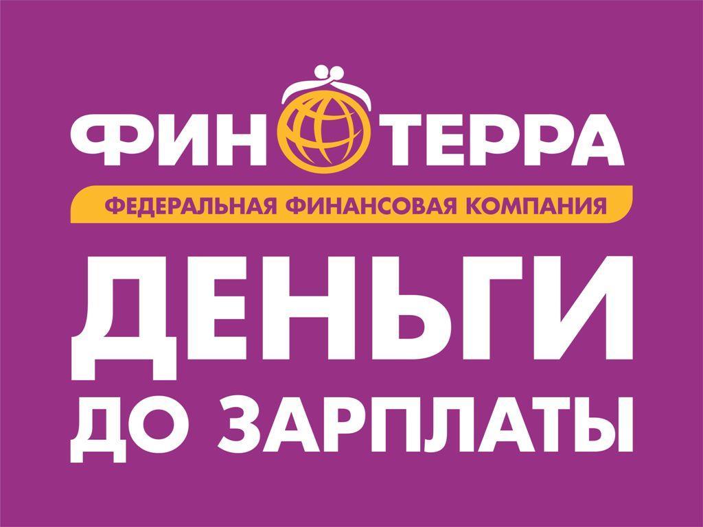 Федеральная финансовая компания «Финтерра»