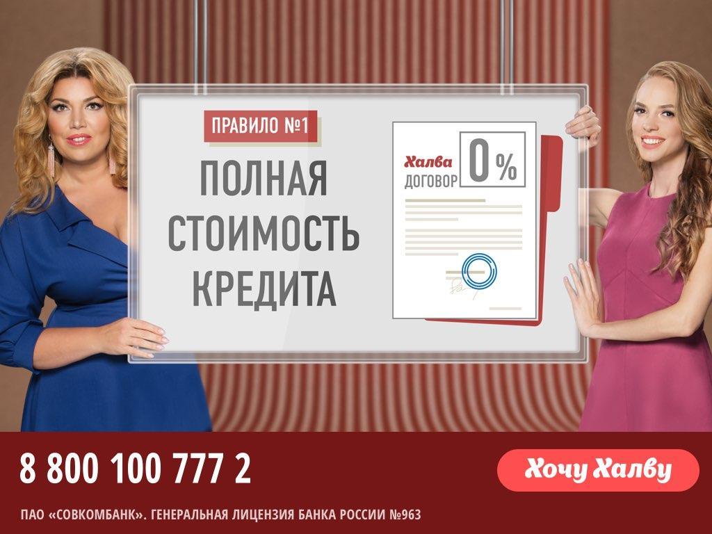 ПАО «Совкомбанк» (Операционный офис «Калачинский»)