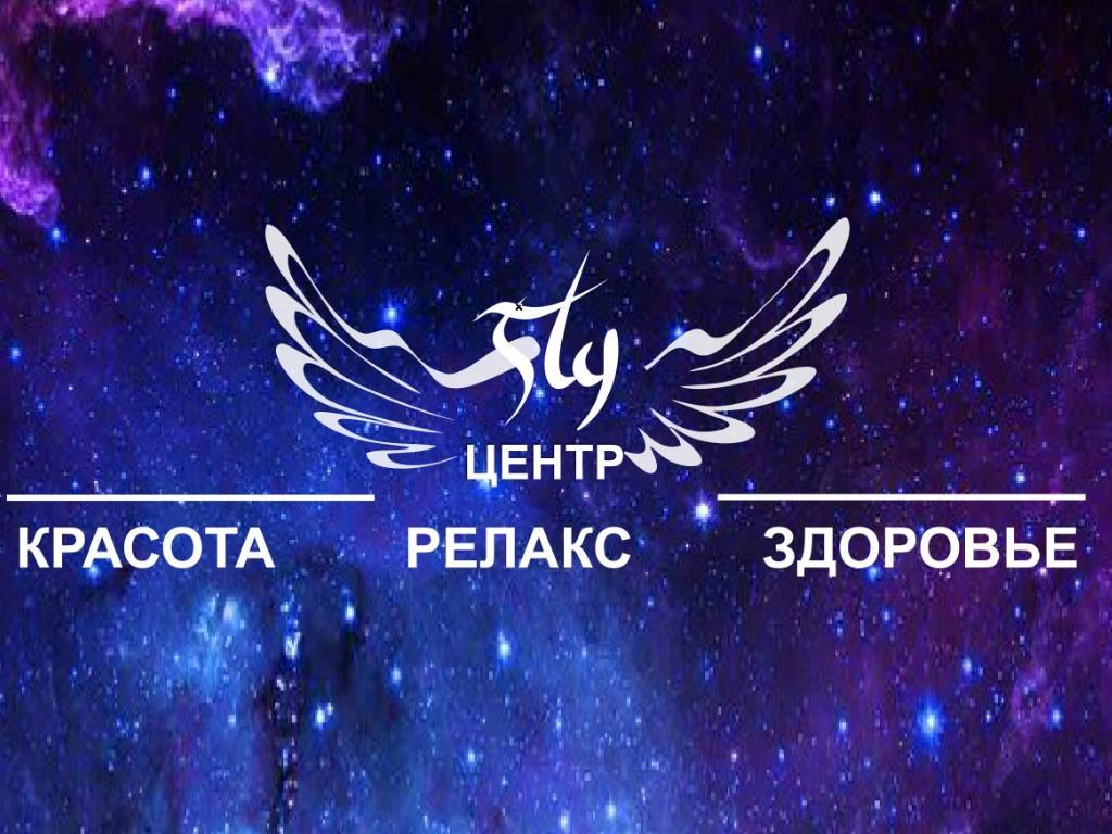 Центр красоты и здоровья «Fly»
