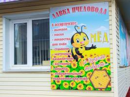 Лавка пчеловода