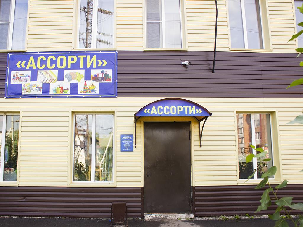Магазин «Ассорти»