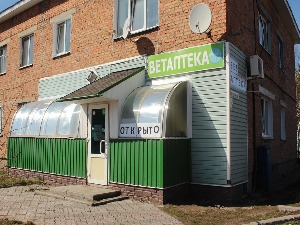 Ветеринарная аптека «Айболит»