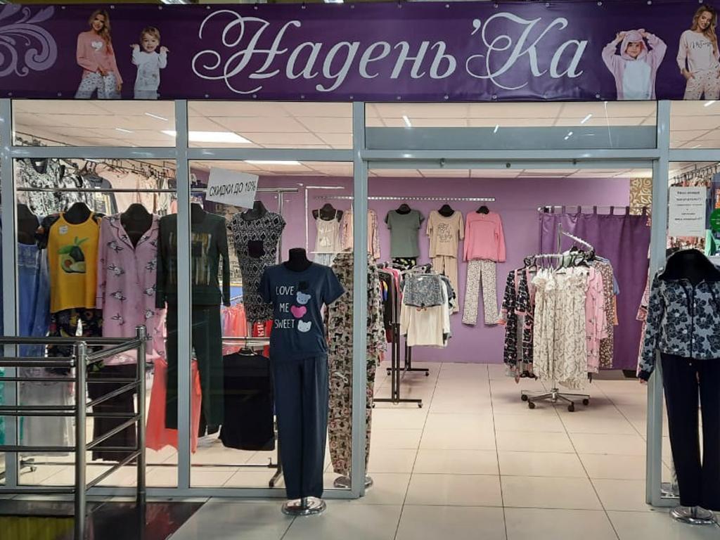 Магазин «НаденьКа»