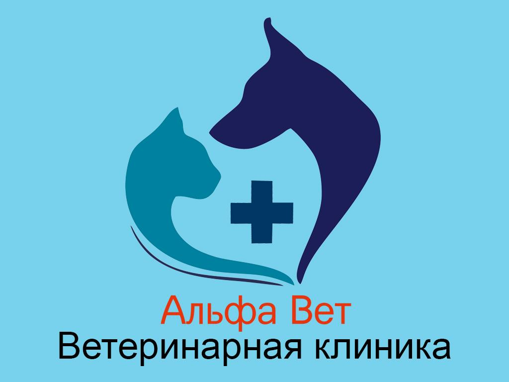 Ветеринарная клиника Альфа Вет