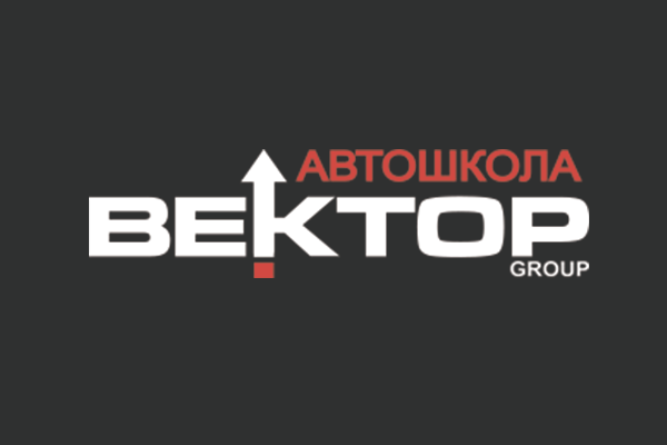 Автошкола «ВЕКТОР»