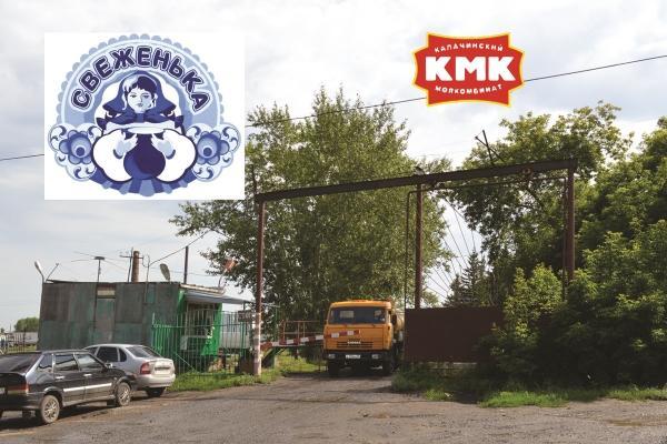 ООО «Калачинский молзавод»
