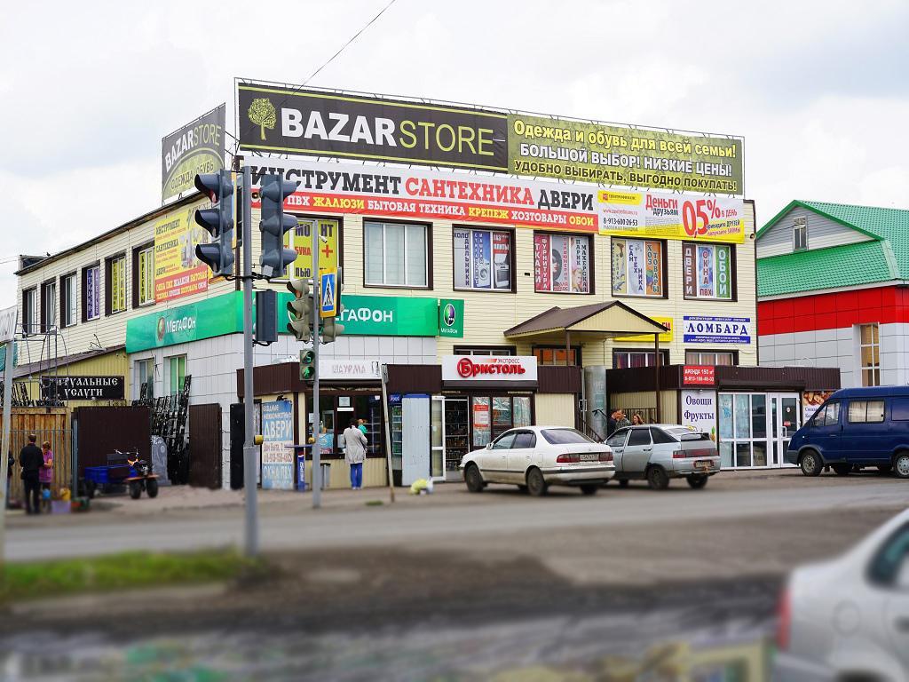 Торговый комплекс «Дом быта»