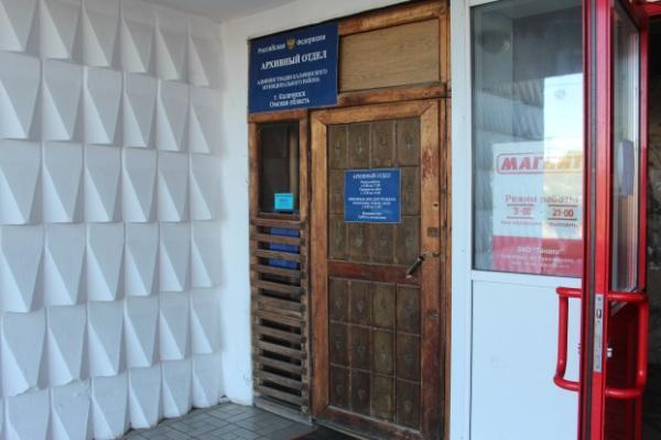 Калачинский Архивный отдел