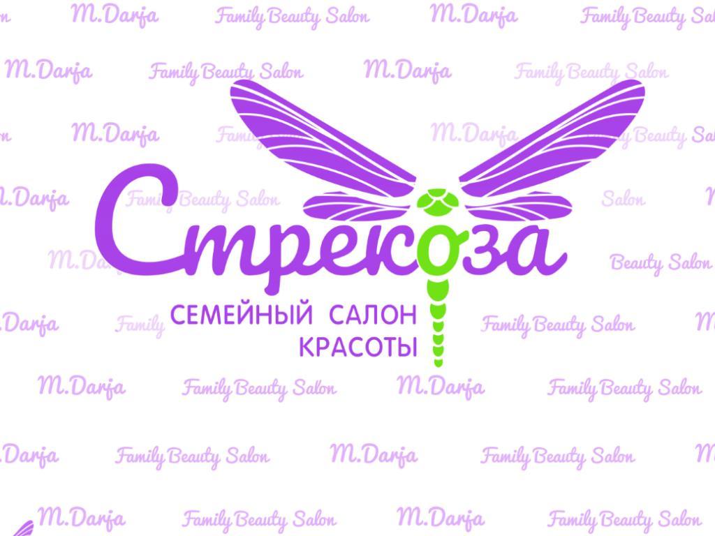 Семейный салон красоты «Стрекоза»