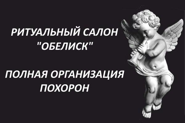 Ритуальная служба «Обелиск»