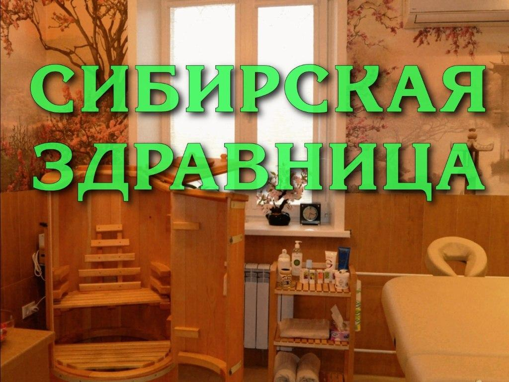Сибирская здравница