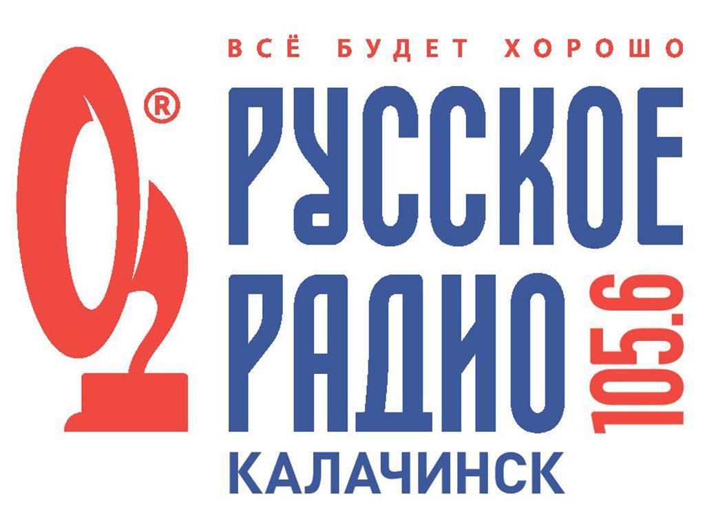 Русское Радио «105.6 FM»  в Калачинске