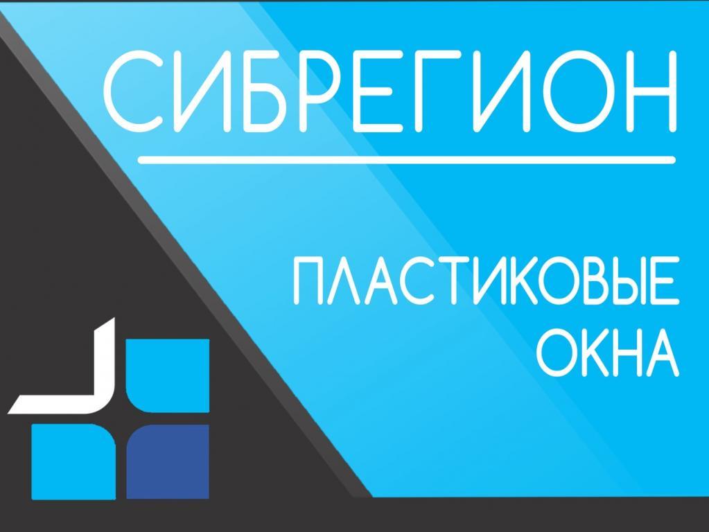 Производственно-монтажная фирма «СИБРЕГИОН»
