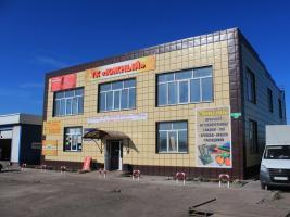 Магазин «Стройматериалы»