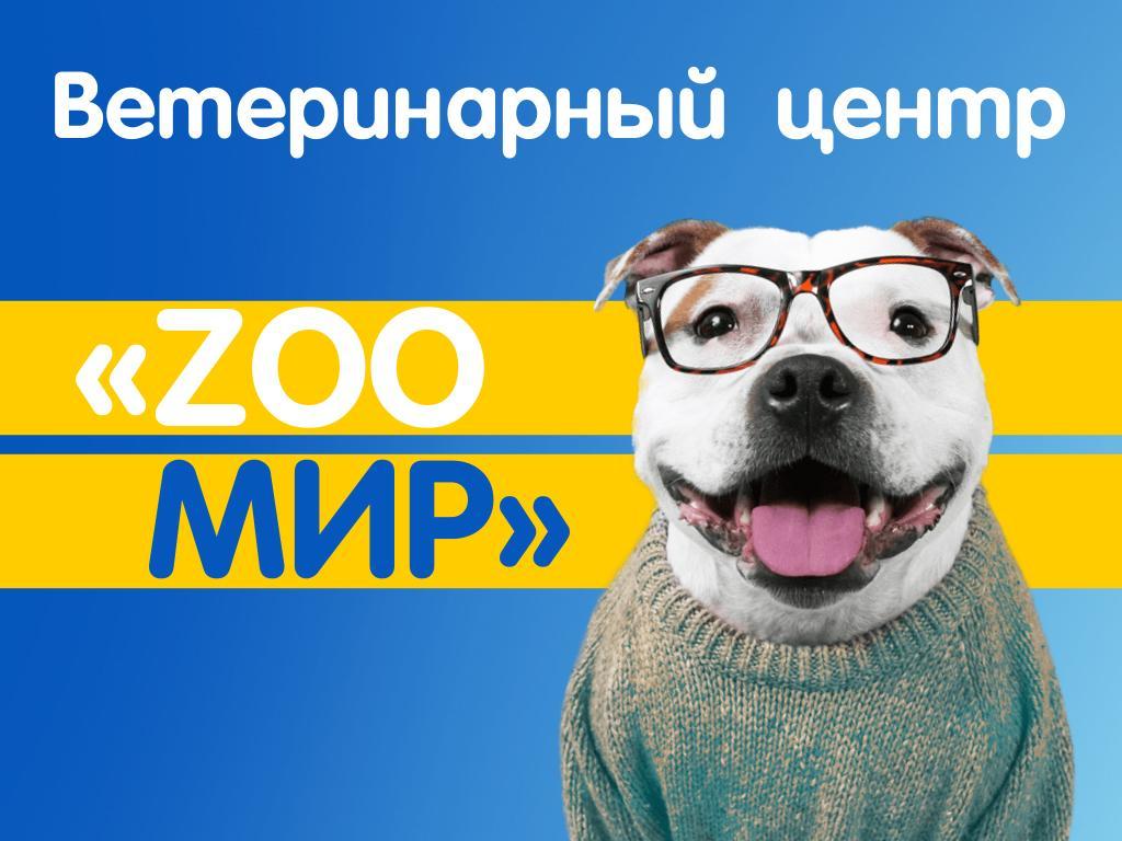 Ветеринарная аптека «ZOOМИР»