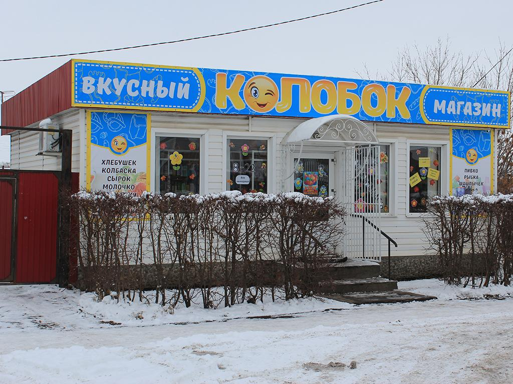 Продуктовый магазин «КОЛОБОК»