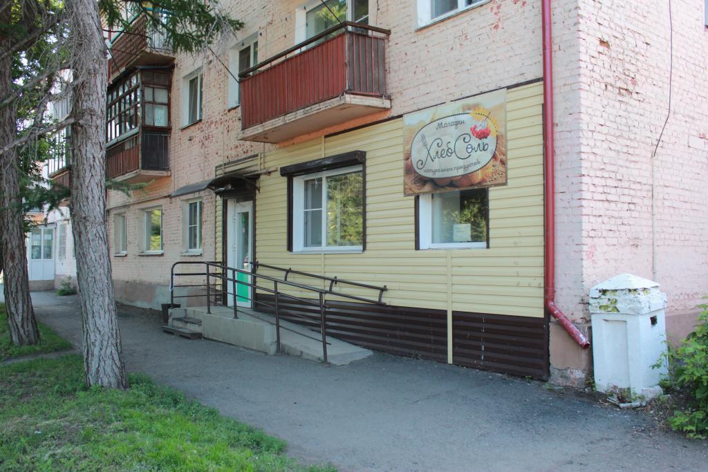 Магазин «ХлебСоль» (ул. Ленина)