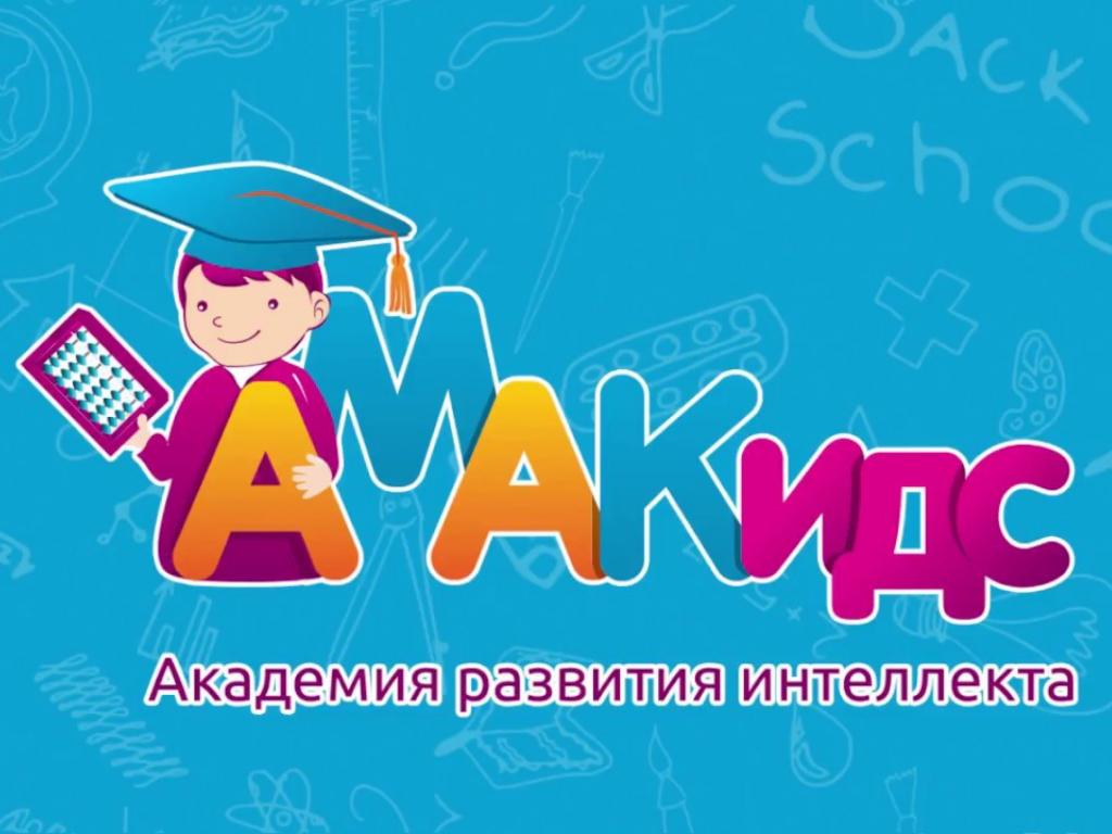 Академия развития интеллекта «AMAKIDS»