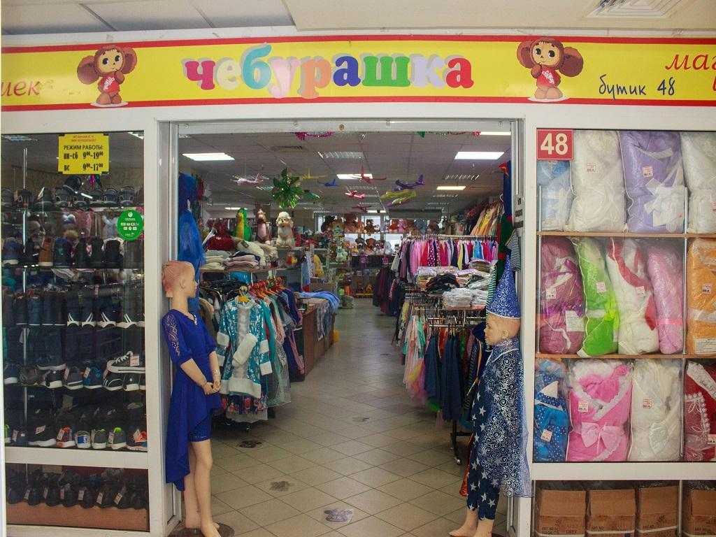 Магазин «Чебурашка»