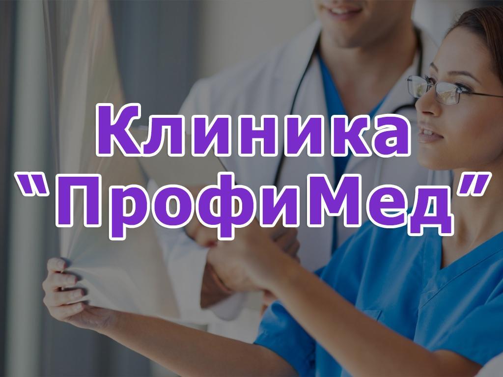 Клиника «ПрофиМед»