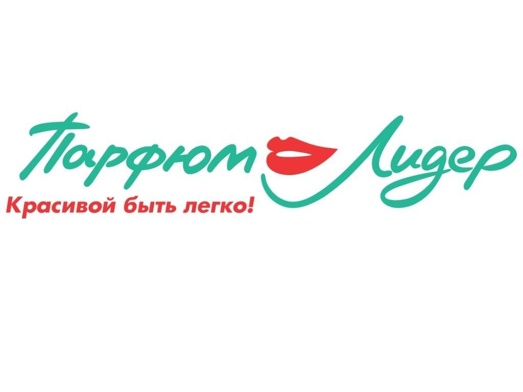 Сеть супермаркетов парфюмерии и косметики «Парфюм-Лидер»